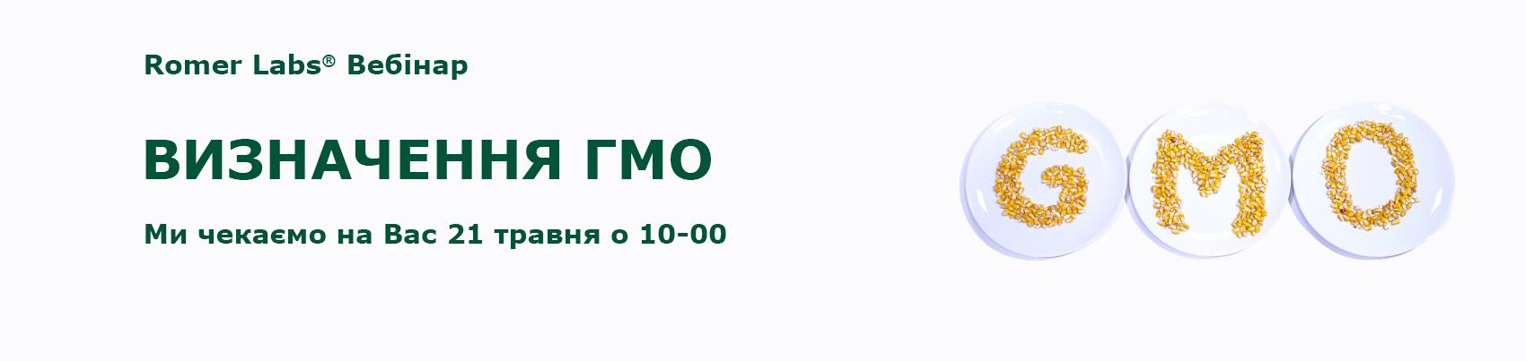 LP_Header_GMO_Ukraine-1